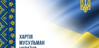Хартія мусульман України