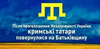 Активізовано розслідування кримінального провадження за фактом насильницького переселення у 1944 році кримськотатарського народу