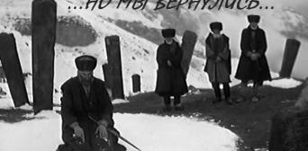 8 березня — трагічний день в історії балкарського народу