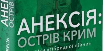 У Києві анонсували презентацію книги «Анексія: острів Крим»