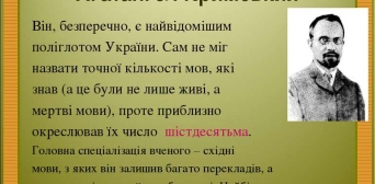 Київ прийматиме учасників міжнародної конференції «ХХІ Сходознавчі читання Агатангела Кримського»