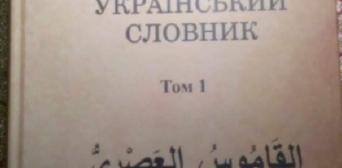 Вийшов друком арабсько-український словник