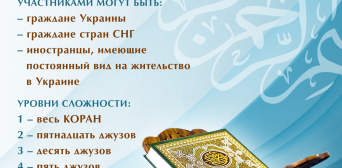 Готуємось до конкурсу читців Корану