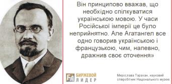25 січня -  день пам'яті Агатангела Кримського