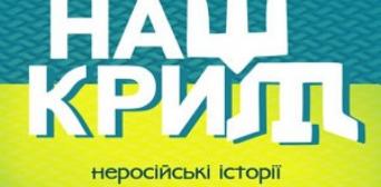 Вийшла друком збірка «Наш Крим: неросійські історії українського півострова»