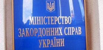 МИД Украины требует у РФ прекратить принудительные психэкспертизы в отношении граждан Украины