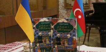 К 880-летию Низами в Украине презентовали украинский перевод поэмы «Лейли и Меджнун»