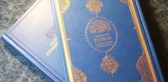 Переклад смислів Корану Михайла Якубовича видали в Туреччині
