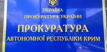Прокуратура Криму звернулася до переселенців з проханням сприяти у розслідувані знищення або привласнення їхнього майна