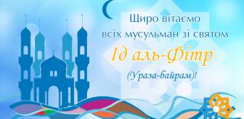 Мусульманська умма України в очікуванні настання Ід-аль-Фітру