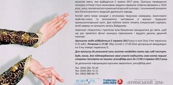 Крымскотатарская культура — в аэропорту «Борисполь»