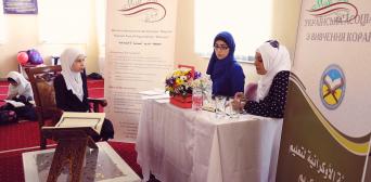 Подготовка к месяцу Корана: в ИКЦ Киева мусульманки соревновались в знании Священной Книги