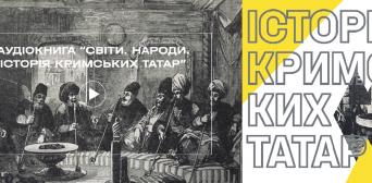 Аудіокнига «Світи. Народи. Історія кримських татар» — у вільному доступі