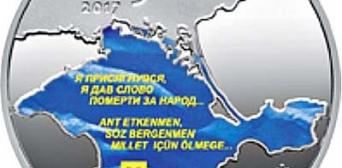Нацбанк України випустив ювілейну монету до 100-річчя першого Курултаю