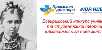 Всекримський конкурс учнівської та студентської творчості «Змагаймось за нове життя»