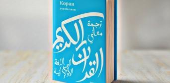 Семь фактов об Исламе в Украине, которые следует знать