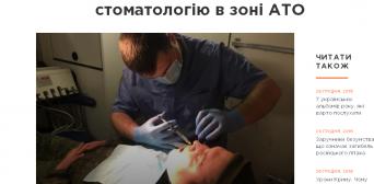 Мобільна бригада стоматологів в АТО працює під керівництвом лікаря з Лівану