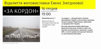 У Києві відкриють фотовиставку, присвячену кримським татарам в окупації