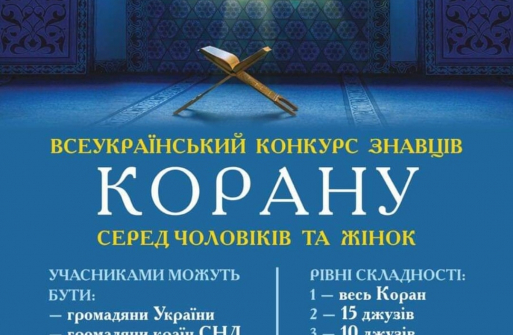 В Киеве состоится ХХ Всеукраинский конкурс знатоков Корана