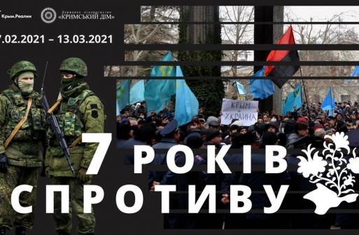 © «Крымский Дом»: