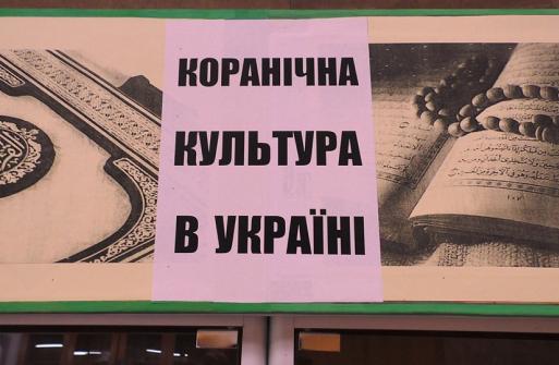 Виставка «Коранічна культура в Україні» у Національній бібліотеці України ім. Вернадського