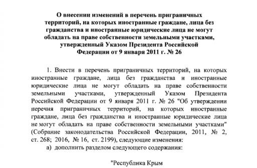 Указ Путина о запрете владения землей в Крыму негражданам РФ, С.1
