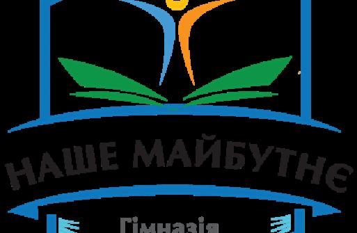 Гимназия «Наше будущее» готова предоставлять образование очно, онлайн и в домашних условиях